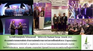 Cristalla Co , Ltd | Award